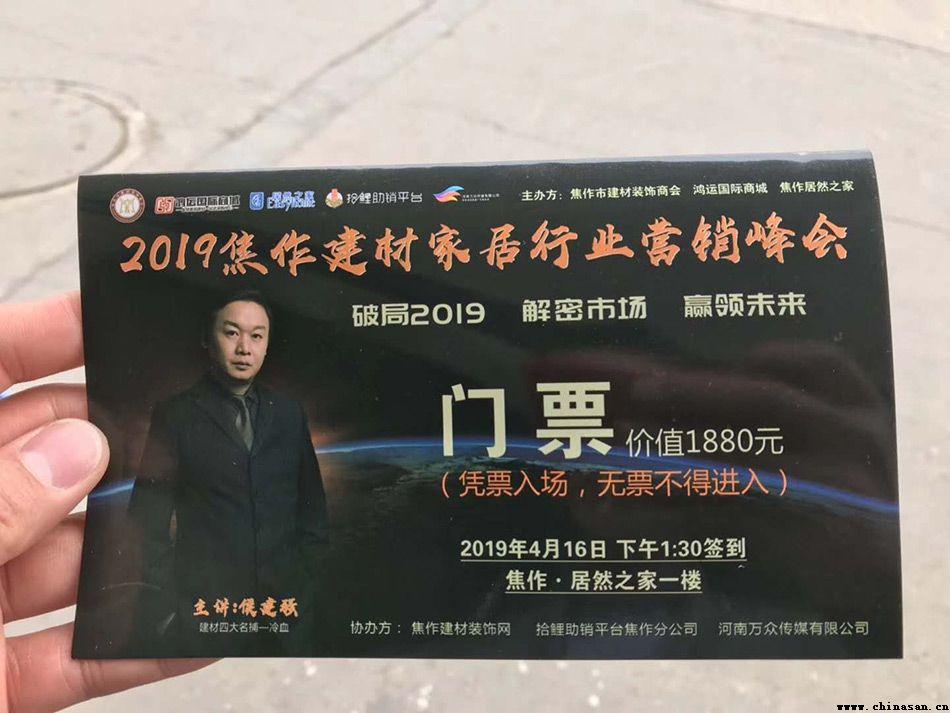 2019焦作建材家居行业营销峰会