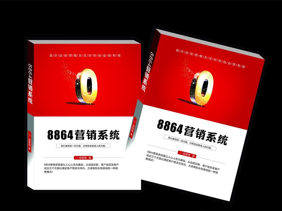 侯建强:8864营销系统,家居建材门店工具书